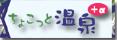 ちょこっと温泉+α
